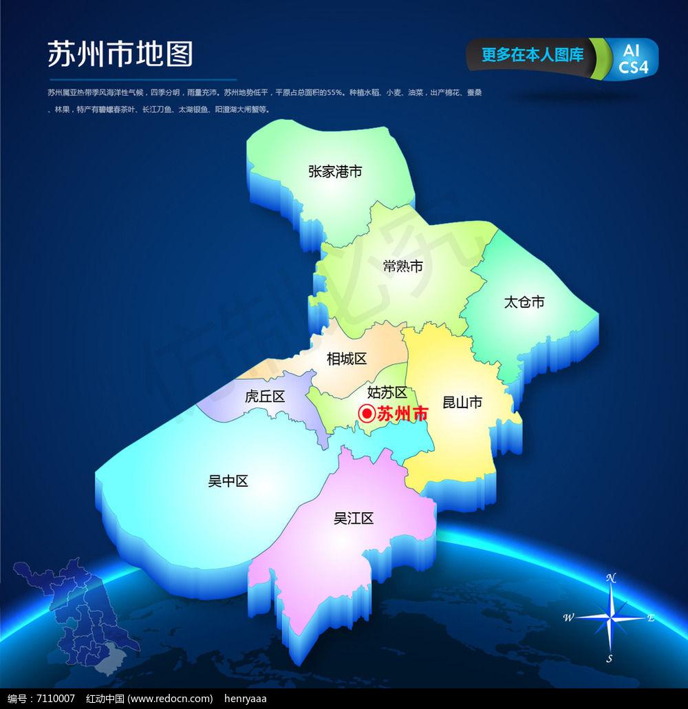 蓝色苏州市矢量地图ai源文件