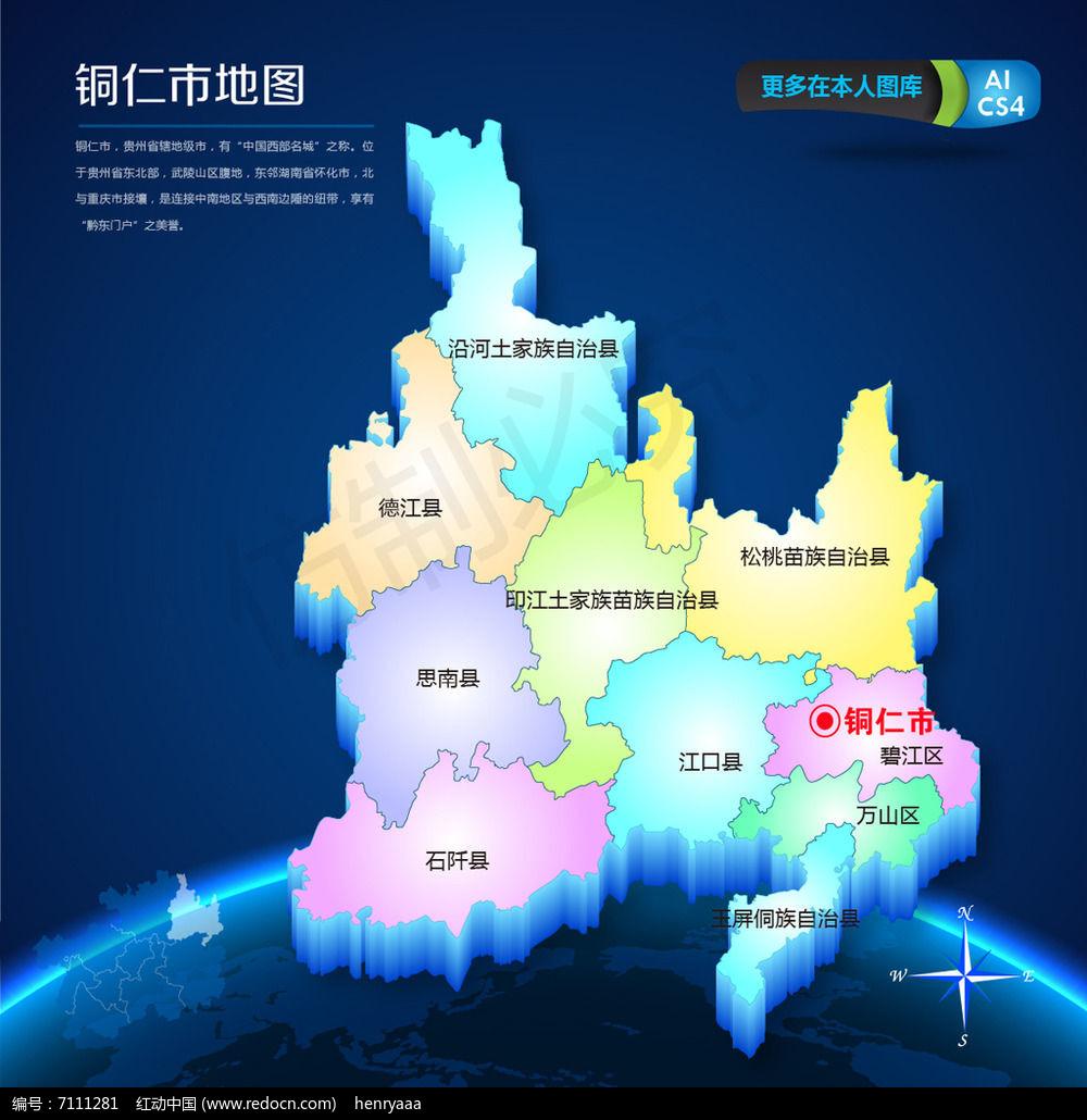 蓝色铜仁市矢量地图ai源文件