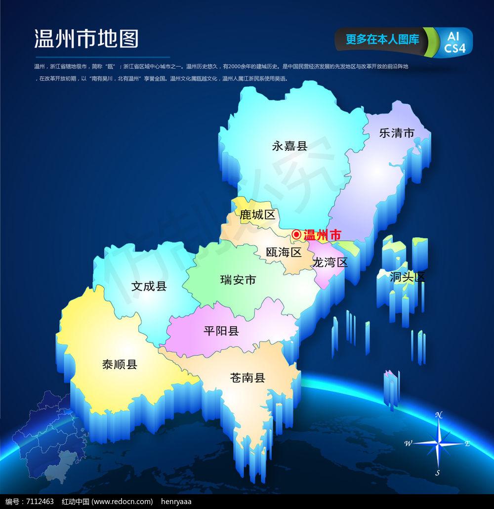 蓝色温州市矢量地图ai源文件