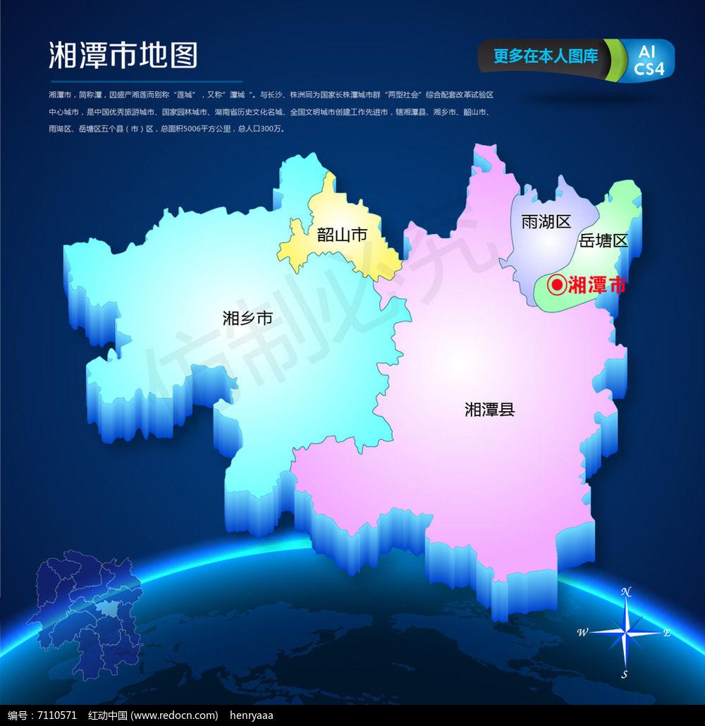 蓝色湘潭市矢量地图ai源文件