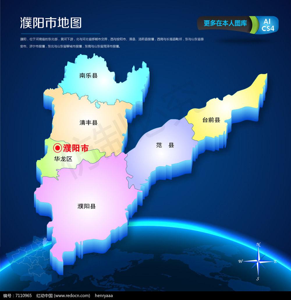 蓝色濮阳市矢量地图ai源文件