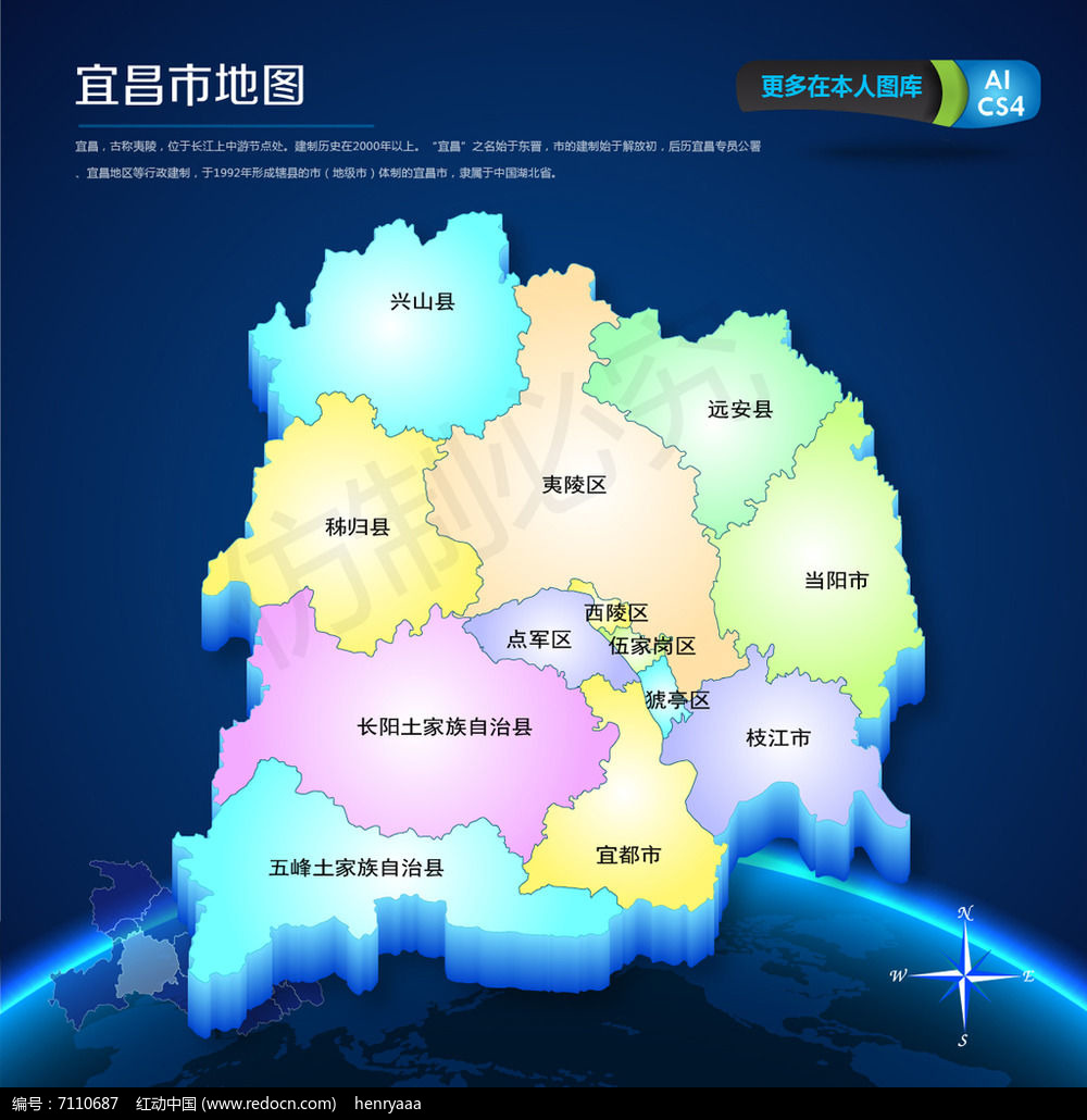 蓝色宜昌市矢量地图ai源文件