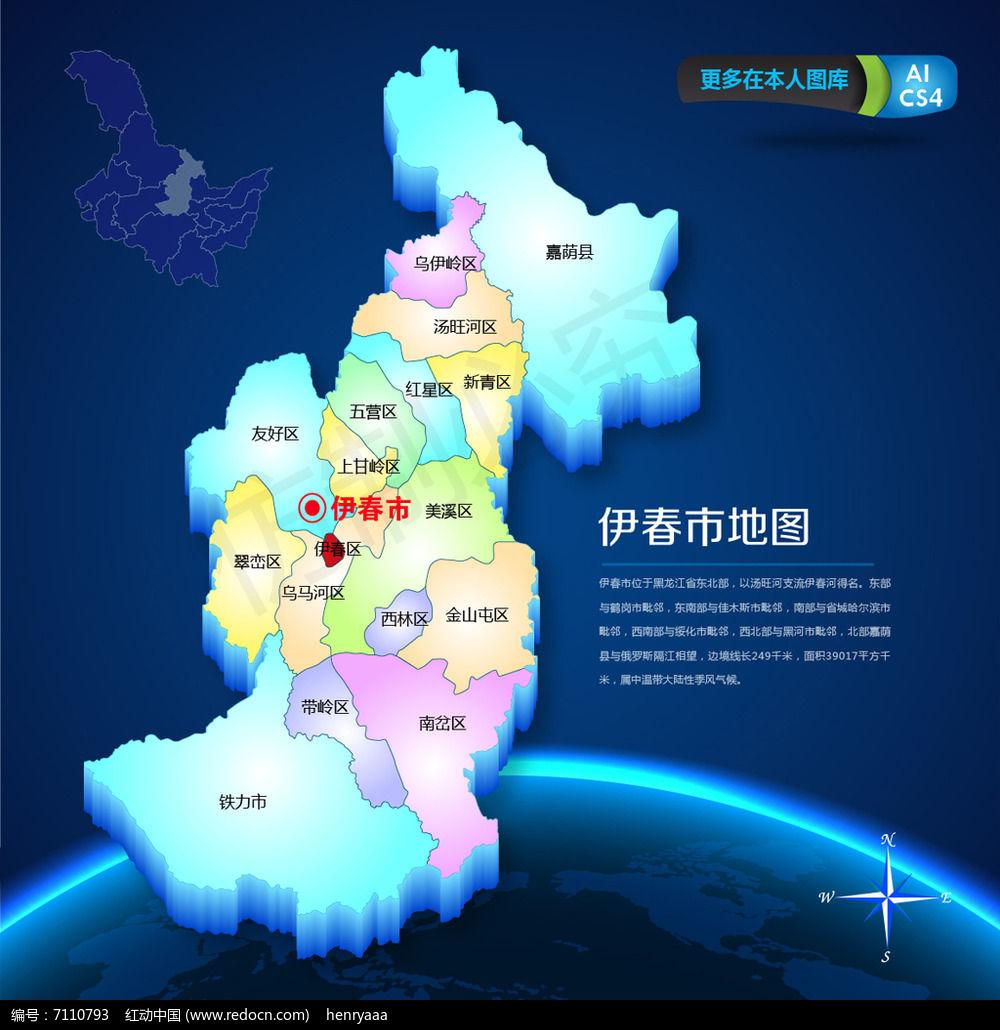 蓝色伊春市矢量地图ai源文件