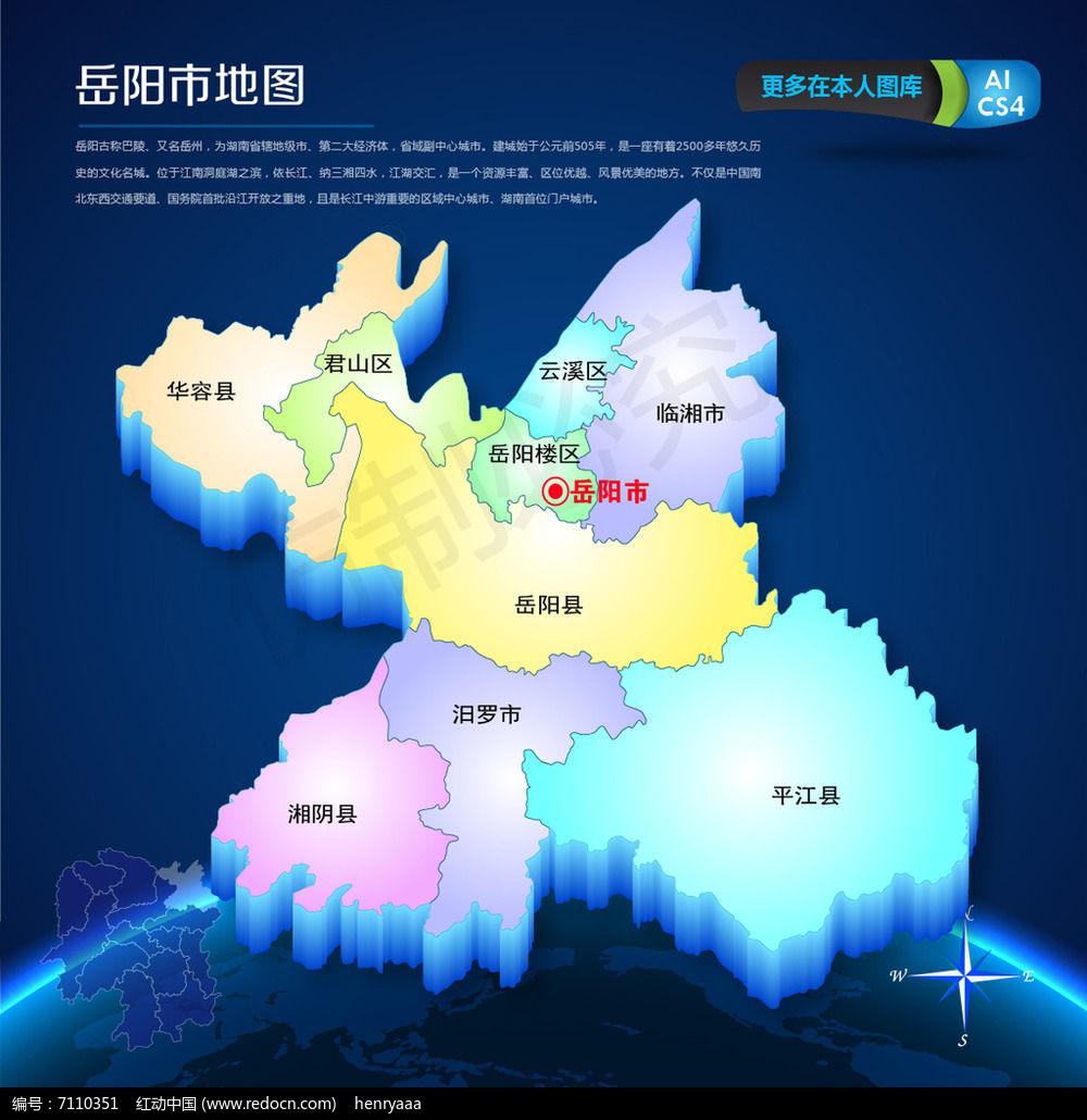 蓝色岳阳市矢量地图ai源文件