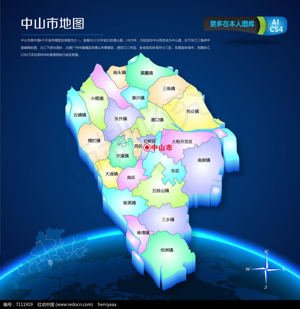 蓝色中山市矢量地图ai源文件