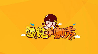 零食小咖秀卡通logo设计矢量图CDR素材下载 餐饮美食logo设计图片