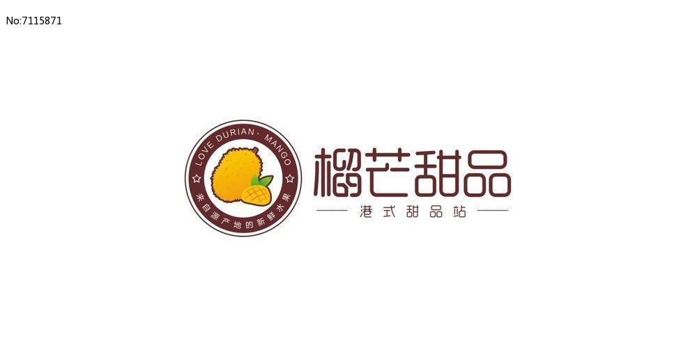 榴芒甜品标志cdr素材下载图片