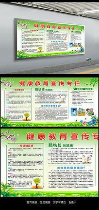 绿色高档健康教育宣传展板社区宣传栏