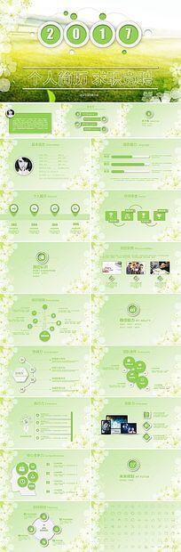 绿色清新时尚个性简历ppt设计