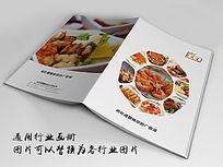 美味佳肴美食画册封面indd源文件下载