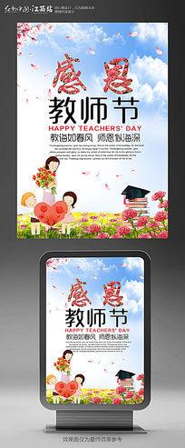 清新教师节宣传海报