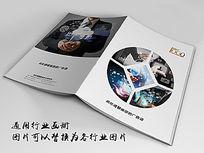 企业文化科技画册封面indd源文件下载