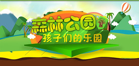 森林公园主题网站海报banner