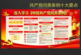 深入学习中国共产党问责条例板报
