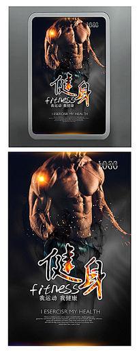时尚黑色宣传健身海报