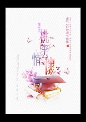 时尚清新风格教师节海报设计 PSD