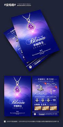 时尚珠宝宣传单