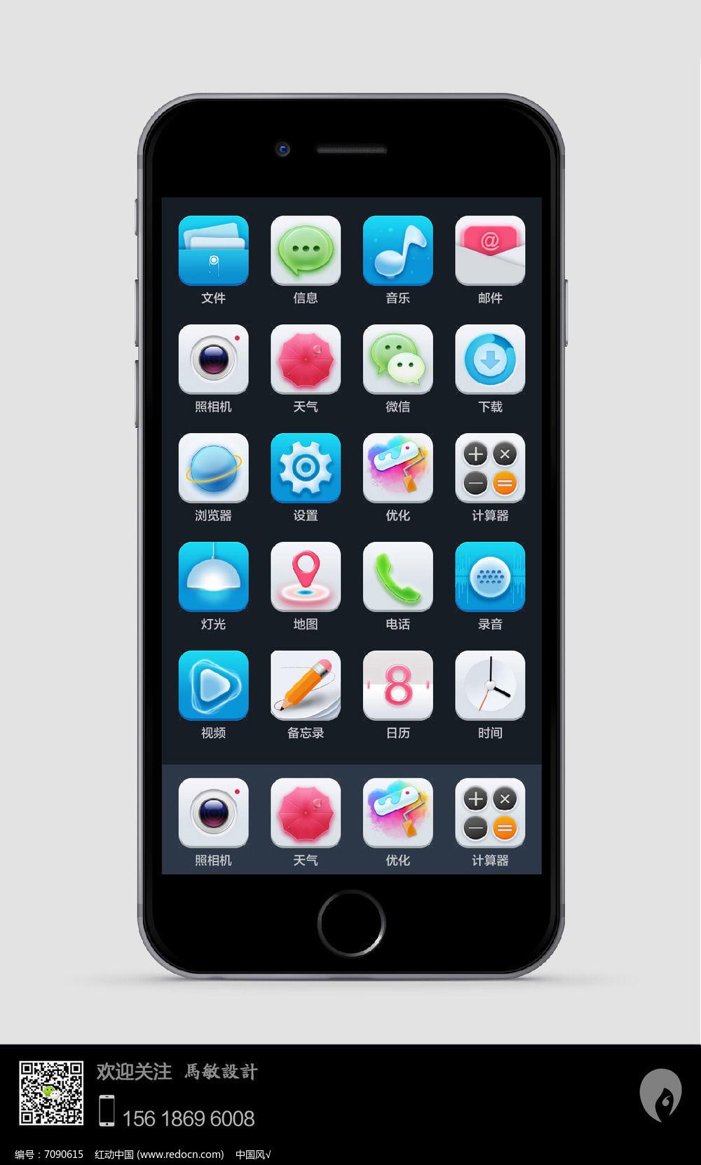 淘宝达人手机端背景图_手机移动端桌面图标icon设计_红动网