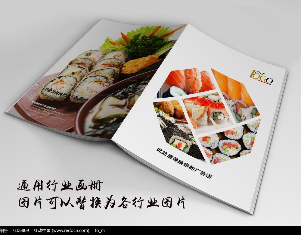 寿司美食画册封面indd源文件下载图片图片