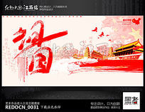水彩创意祖国宣传海报设计 PSD
