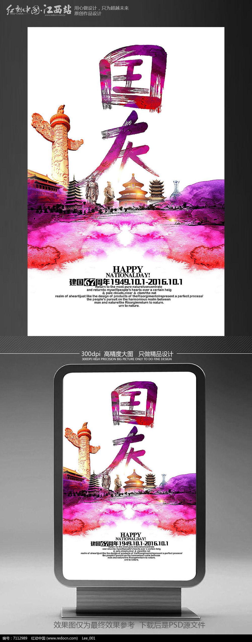 水彩风国庆节海报设计模板图片
