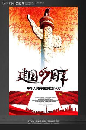 水彩风建国67周年国庆节海报设计模板