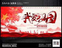 水彩我爱祖国国庆节宣传海报设计