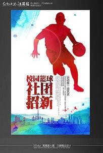 水彩中国风校园篮球招新海报设计模板