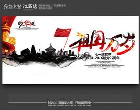 水墨风祖国万岁国庆节海报设计模板