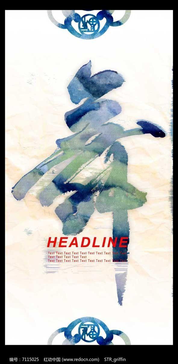 水墨舞蹈宣传海报图片