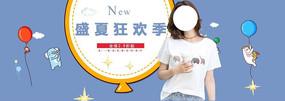 淘宝卡通图案宽松白色T恤促销海报
