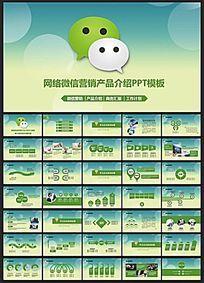 微信营销PPT模板