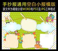 word版电子通用空白小报手抄报展板设计