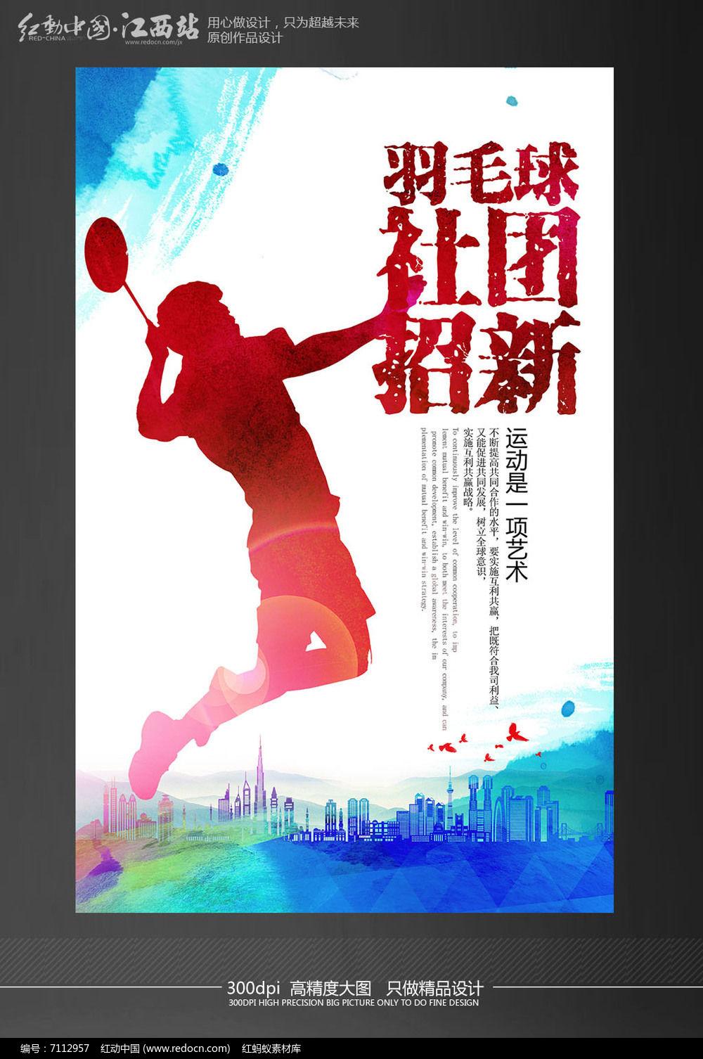 校园羽毛球招新海报设计模板图片,高清大图_儿童摄影