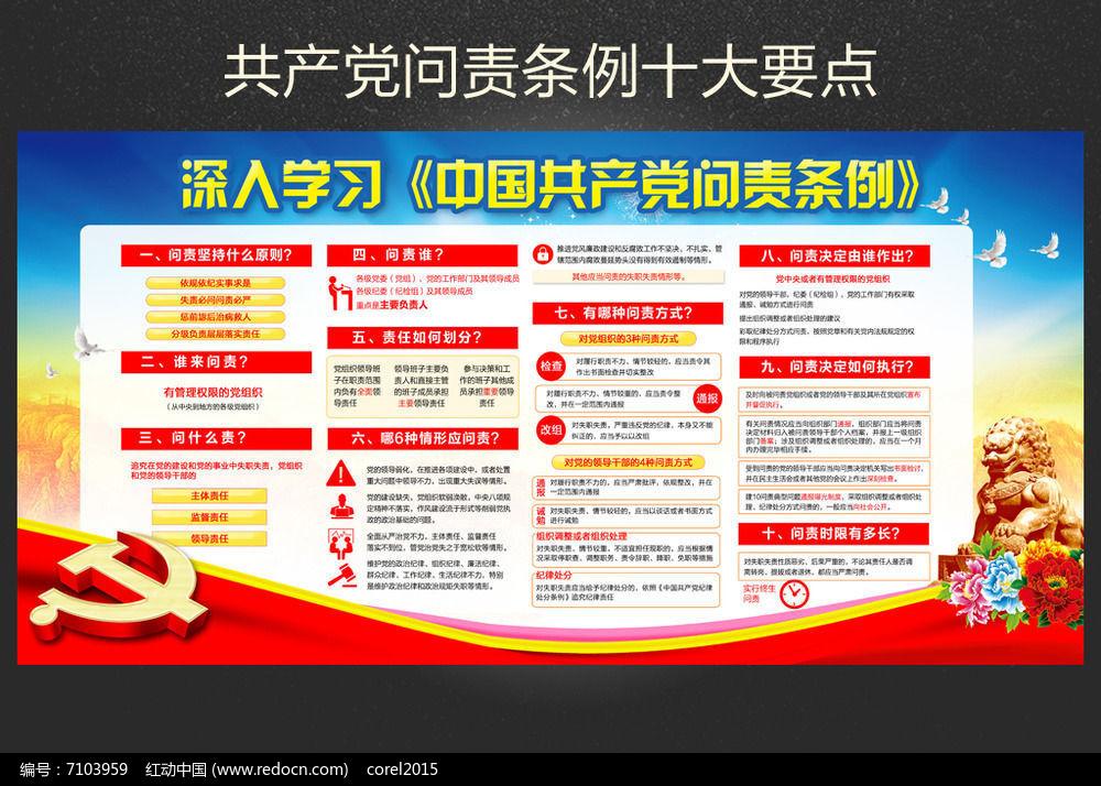 学习中国共产党问责条例宣传展板图片