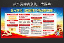 学习中国共产党问责条例宣传展板