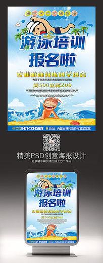 游泳培训招生宣传海报