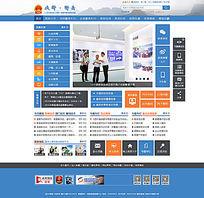 政府公众信息网站首页设计 PSD