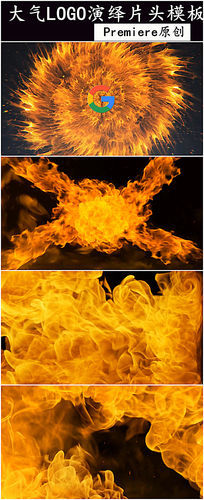 震撼火焰PRLOGO演绎片头模板
