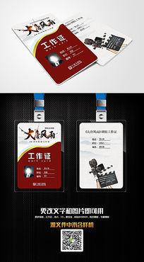 中国风创意剧组工作证 PSD