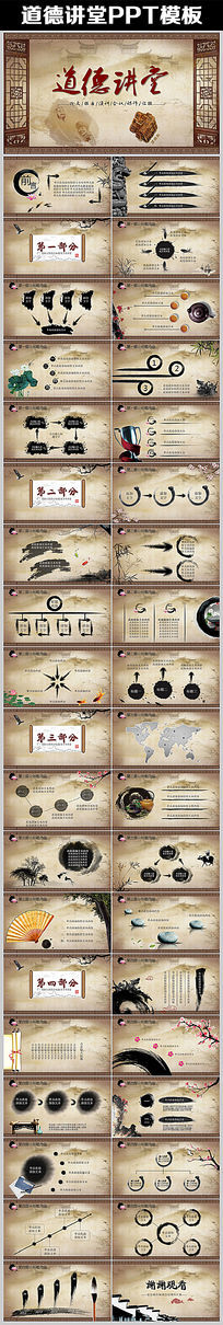 中国风道德讲堂动态ppt模板