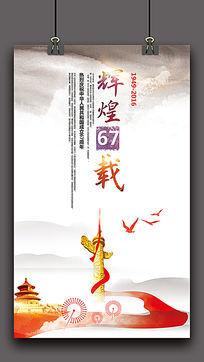 中国风国庆节辉煌67载国海报设计