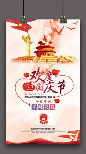 创意水彩墨国庆节活动海报设计