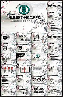 中国风农业银行PPT模板