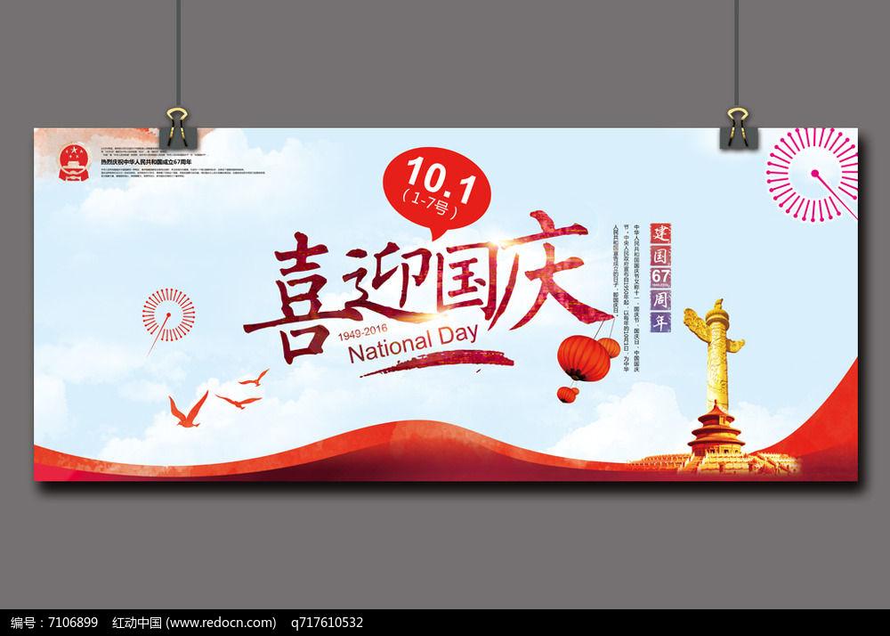 中国风喜迎国庆海报设计