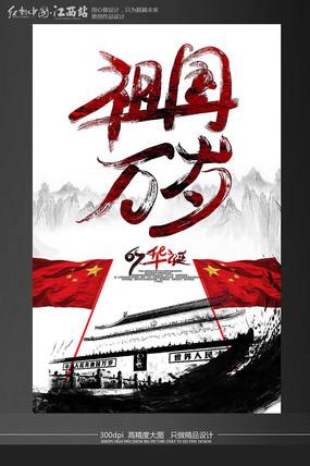 中国风祖国万岁国庆节海报设计模板