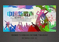 中国新歌声宣传海报