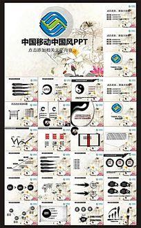 中国移动水墨PPT模板