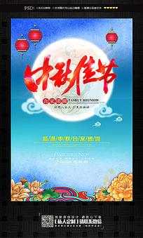 中秋佳节合家团圆宣传海报