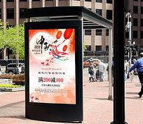 中秋节促销海报设计模板
